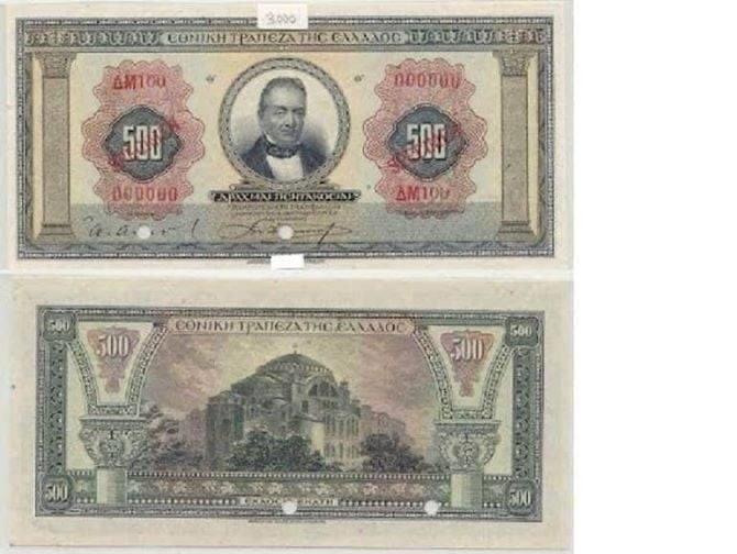 Yunan İstanbul'u alsaydı bu parayı kullanacaktı