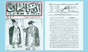 Gazetelerden Yola Çıkarak Meşrutiyet Dönemi İran'ında Türk Dili ve Türklük Bilinci (1) - Yazar: M. Rıza HEYET