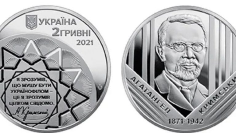 Kırım Tatar kökenli bilim insanı Agatangel Krımskiy'in anısına hatıra para basıldı