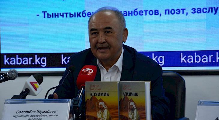 Simyacı romanı Kırgızcaya çevrildi